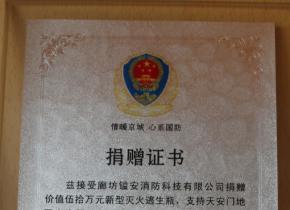 向北京天安门国旗护卫队捐赠买球用什么正规app用品证书