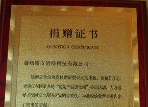 向廊坊市实验小学捐赠靠谱的滚球平台瓶证书