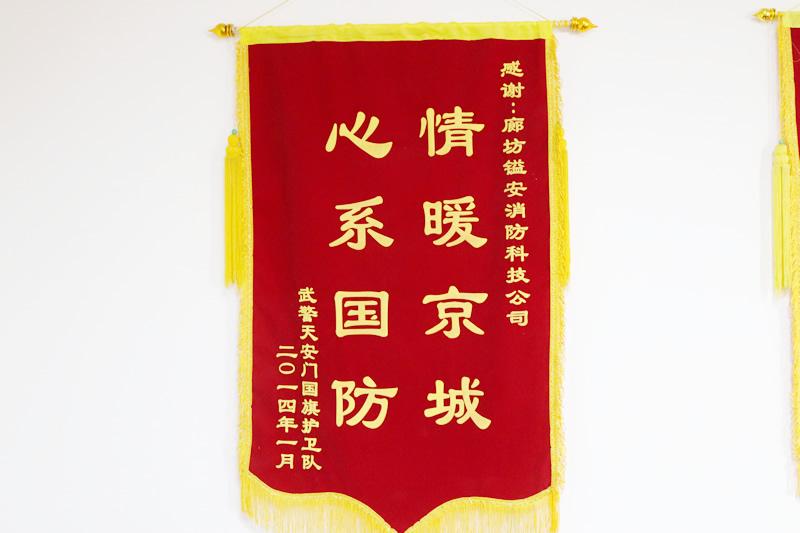 天安门国旗护卫队锦旗