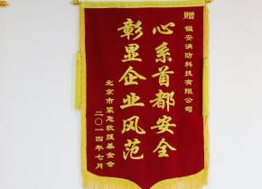 北京紧急救援基金会锦旗