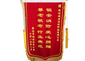 廊坊福源老年公寓锦旗
