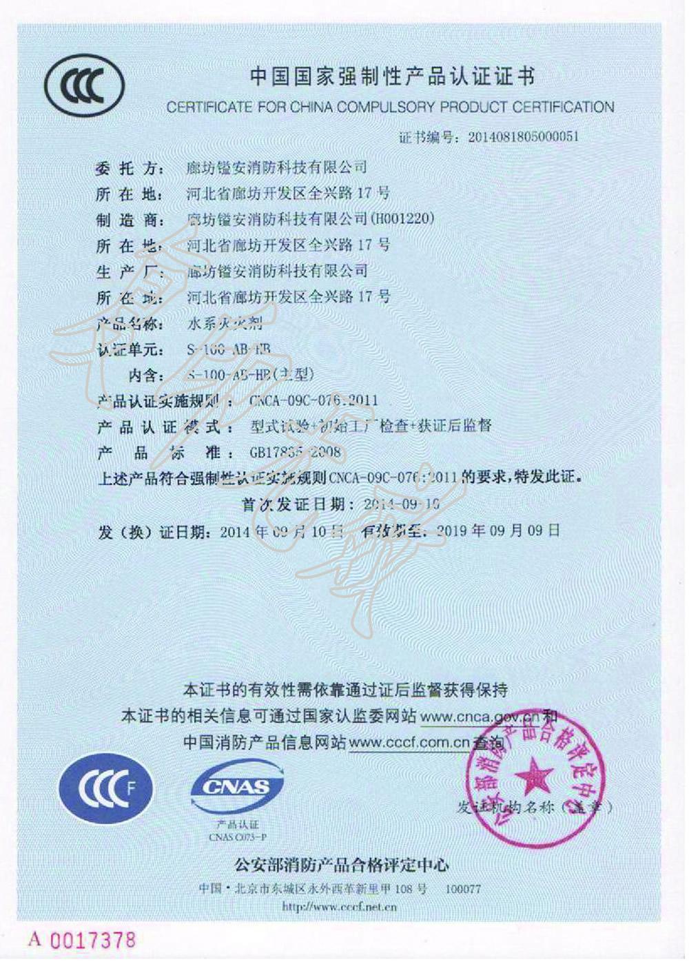 水系可以买滚球的安全平台剂S-100-AB-HB检验报告和3C认证