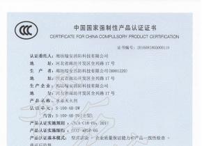 水系可以买滚球的安全平台剂S-100-AB-DW检验报告和3C认证