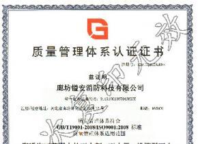 质量管理体系9001认证